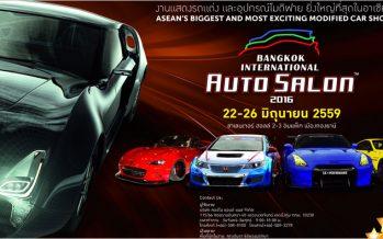 Bangkok International Auto Salon 2016 เริ่มแล้ววันนี้