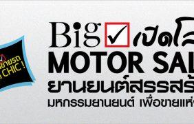 BIG Motor Sale 2016 ไบเทค บางนา 20-28 สิงหาคม 2559