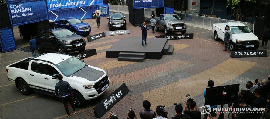 Ford Ranger เปิดตัว 6 รุ่นย่อยใหม่ FX4, XL และ XLS