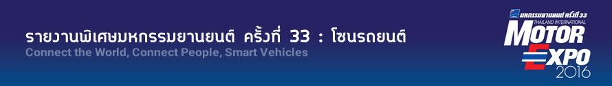 strip-motor-expo-car