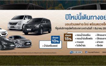 Hyundai ชวนตรวจเช็คสภาพฟรี 40 รายการรับปีใหม่ 2560
