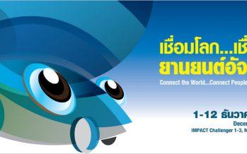 Motor Expo 2016 : มหกรรมยานยนต์ครั้งที่ 33 เมืองทองธานี