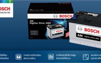 BOSCH เปิดตัวแบตฯ รองรับอุปกรณ์อิเล็กทรอนิกส์ที่เพิ่มขึ้นในรถ