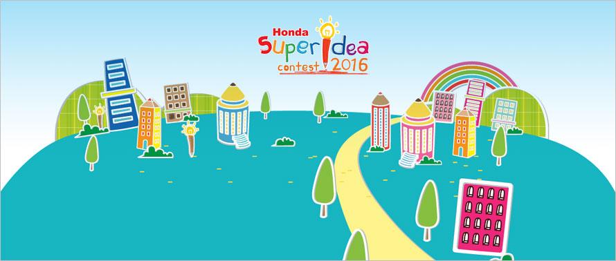 honda-super-idea-kids-2016-a01