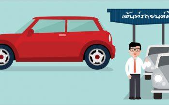 KCAR เผยเทคนิคการเลือกซื้อรถยนต์มือสอง