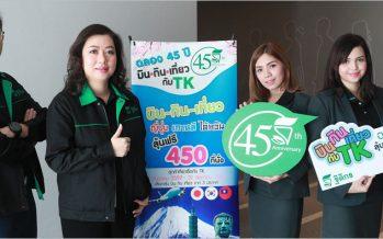 TK ฉลองครบรอบ 45 ปี รุกขยายกิจการสู่ตลาด ASEAN เต็มรูปแบบ