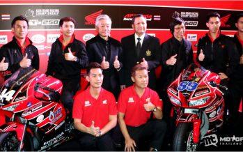 A.P.Honda ประกาศสนับสนุนนักแข่งไทยลุย Moto GP พร้อมวางรากฐานพัฒนาทีม