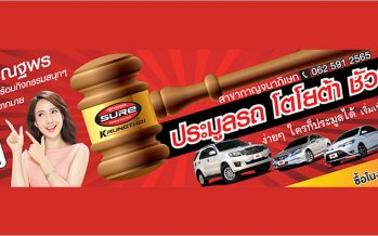 Toyota Sure กรุงไทย จัดประมูลรถครั้งใหญ่ในรอบ 12 ปี
