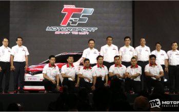 Toyota Motorsport 2017 ยกระดับการแข่งขันสู่สากลด้วยการรับรองจาก GAZOO Racing