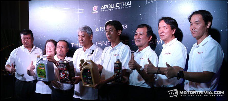 Apollo เปิดตัว 3 ผลิตภัณฑ์ใหม่ Idemitsu Extreme Pro, Nano Pro และ Dura Pro