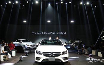 2017 Mercedes-Benz E 350 e รถ PHEV รุ่นล่าสุดภายใต้ซับ-แบรนด์ EQ เปิดตัวในไทย