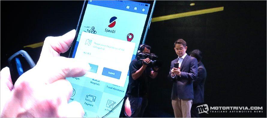 MSIG ประกันภัย เปิดตัวแอพฯ SpeeDi แจ้งเคลมรถผ่านสมาร์ทโฟน