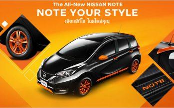 Nissan Note เพิ่มทางเลือกด้วยชุดแต่ง NOTE Personalization
