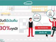 Carpool ประกันภัยรถยนต์แนวคิดใหม่แบบ Peer-to-Peer รายแรกในเอเชีย
