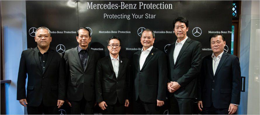 Mercedes-Benz Protection ร่วมมือกับ 3 บริษัทประกันภัยชั้นนำของไทย
