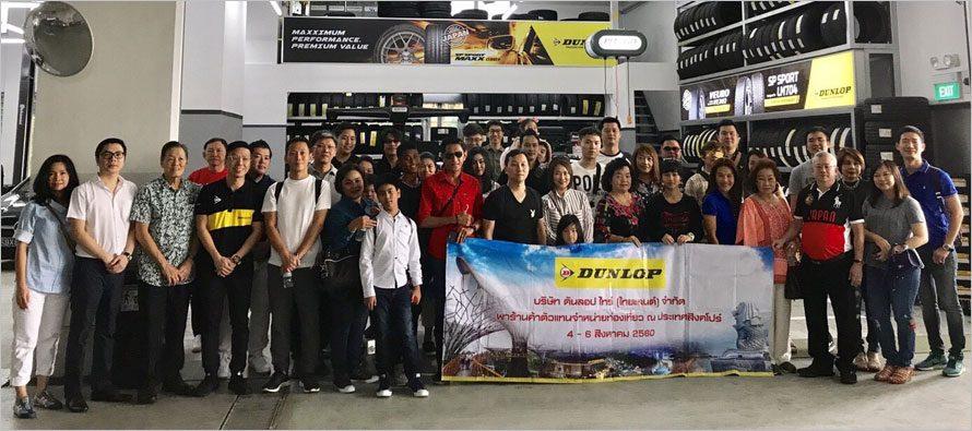 Dunlop พาตัวแทนจำหน่ายช็อปและท่องเที่ยวที่ประเทศสิงคโปร์