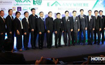 EA ตั้งบริษัทลูก EA Anywhere เตรียมเปิดสถานีชาร์จ BEV/PHEV ทั่วประเทศ
