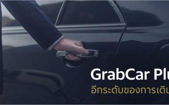 Grab เปิดบริการ GrabCar Plus ยกระดับประสบการณ์ในการรับบริการ