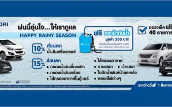 Hyundai เพิ่มความปลอดภัยด้วยแคมเปญ Rainy Season Campaign 2560
