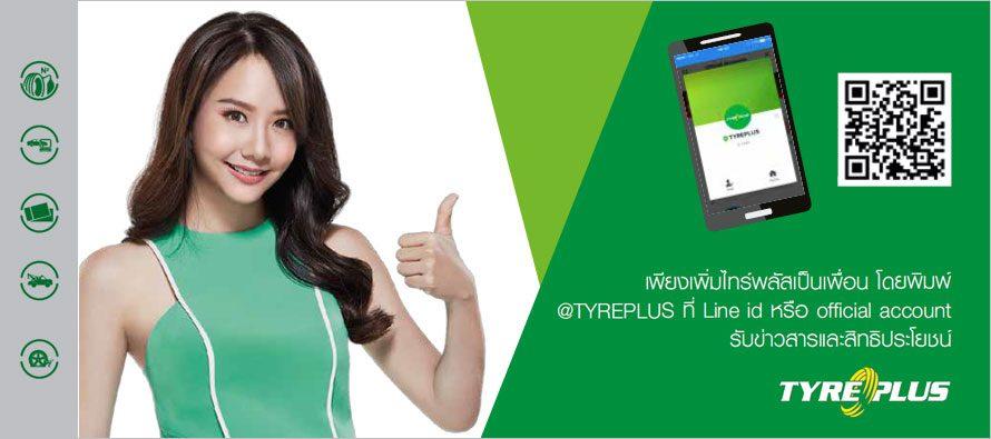 TyrePlus มอบสิทธิประโยชน์มากมายผ่าน LINE เพียงแอด @TYREPLUS