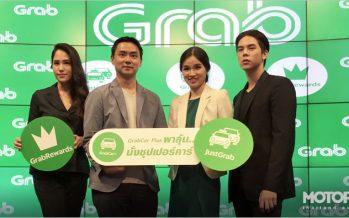 Grab เปิดตัวบริการใหม่ ตอบโจทย์ผู้ใช้งานทุกระดับในประเทศไทย