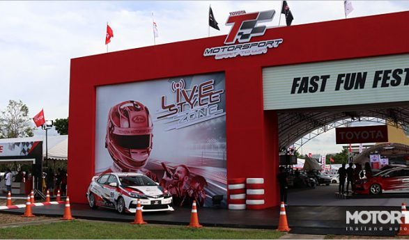 Toyota Motorsport 2017 สนาม 3 สนามกีฬาเฉลิมพระเกียรติ 80 พรรษา