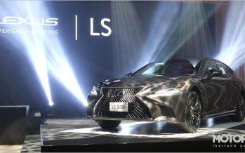 2017 All-New Lexus LS รุ่นใหม่เจนเนอเรชั่นที่ 5 เปิดตัวในประเทศไทย