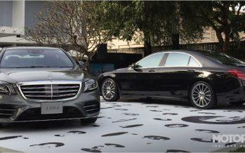 Mercedes เผยโฉม 2 รถสุดหรู New S-Class และ Maybach S-Class