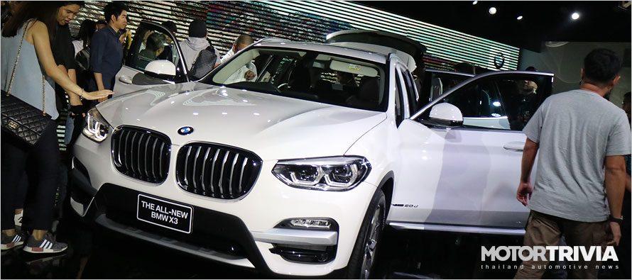 Millennium Auto เชิญลูกค้าชม BMW X3 ก่อนใครที่พารากอน