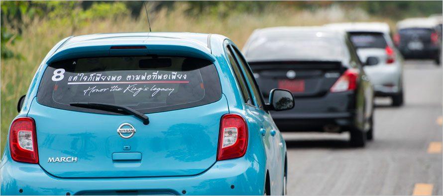 """Nissan ตามรอยในหลวงรัชกาลที่ 9 กับโครงการ """"แค่ใจก็เพียงพอ ตามพ่อที่พอเพียง"""""""
