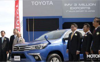 Toyota เผยยอดส่งออกโครงการ IMV ครบ 3 ล้านคัน พร้อมเริ่มส่งออก Hilux สู่ญี่ปุ่น