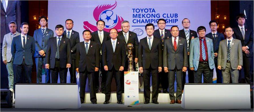Toyota จัดการแข่งขันฟุตบอลโตโยต้า แม่โขง คลับ แชมเปี้ยนชิพ ประจำปี 2560