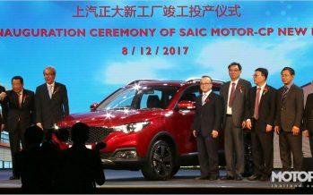 MG เปิดโรงงานผลิตรถยนต์แห่งใหม่ในไทย รองรับภูมิภาคเอเชียตะวันออกเฉียงใต้