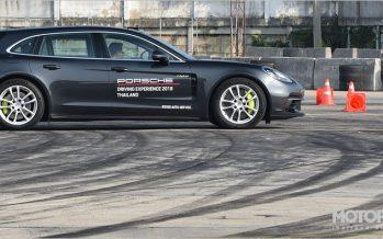 Porsche จัดทดลองขับ Panamera 4 E-Hybrid Sport Turismo