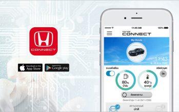 "Honda เปิดตัวเทคโนโลยี ""Honda Connect"" เชื่อมต่อผู้ขับและรถ"