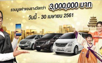 Hyundai BIG THANKS แคมเปญใหญ่ 2561 มอบทองและของรางวัลรวมกว่า 3 ล้านบาท
