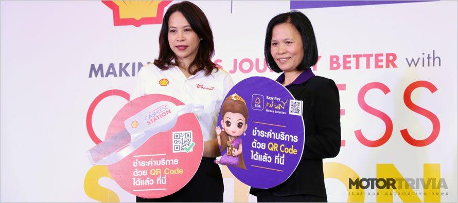 Shell และไทยพาณิชย์ เปิดตัว Digital Cashless Station ชำระค่าน้ำมันผ่าน QR code