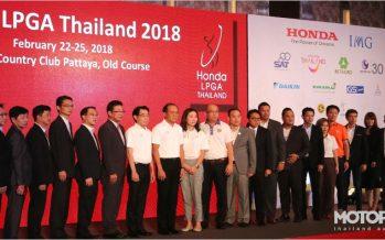 Honda และ IMG ร่วมจัด Honda LPGA THAILAND 2018 ปีที่ 12
