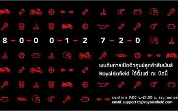Royal Enfield เปิดให้บริการศูนย์ลูกค้าสัมพันธ์ 1800-012-720