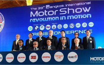 กรังด์ปรีซ์ แถลงข่าวประกาศความพร้อม Bangkok Motor Show 2018